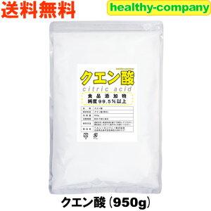 クエン酸(無水)950g食用 食品添加物【送料無料】クエン酸「1kgから変更」