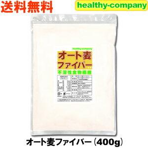 オート麦ファイバー(不溶性食物繊維 オーツ麦 エンバク)400g 送料無料 特価注目商品