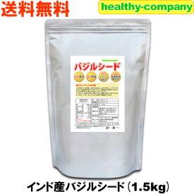バジルシード 1.5kg 送料無料 (アフラトキシン検査 残留農薬検査 異物選別 殺菌工程すべて日本国内にて実施)チアシードよりすごいバジルシード