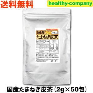 ケルセチン豊富な国産たまねぎ皮茶2g×50包(たまねぎ茶 玉ねぎ皮茶 玉ねぎ茶)「送料無料 注目商品」