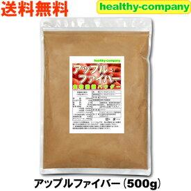 アップルファイバー(りんごファイバー食物繊維)500g送料無料 特価注目商品