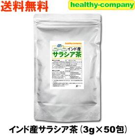 サラシア茶3g×50pc 送料無料 インド産 サラシアレティキュラータ 新発売の注目商品