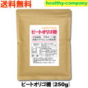 ビートオリゴ糖 (ラフィノース)250g 送料無料 天然 オリゴ糖