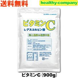 ビタミンC(アスコルビン酸)900g粉末 パウダー 原末 100%品 食品添加物 送料無料 「1kgから変更」1cc計量スプーン付き
