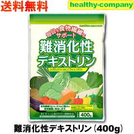 難消化性デキストリン(水溶性食物繊維)400g(微顆粒品ダイエットファイバー)【送料無料】【注目商品】