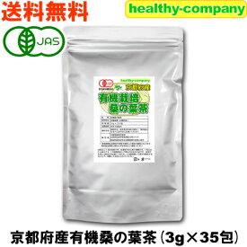 桑の葉茶 京都産 有機 ティーバック 3g×35pc(オーガニック 国産 メール便 送料無料)