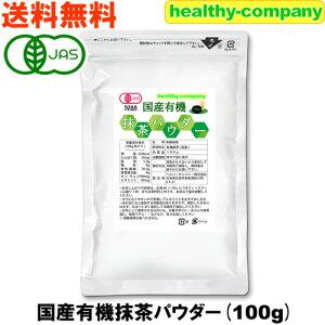 有機 国産 抹茶100g パウダー 粉末 オーガニック メール便 送料無料 注目商品