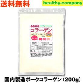 国内製造 コラーゲン 顆粒品200g コラーゲンペプチド100% メール便 送料無料