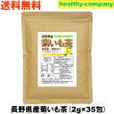 長野県産 菊いも茶 2g×35pc 菊芋茶 国産 イヌリン こだわり焙煎の美味しい健康茶 メール便 送料無料 新発売