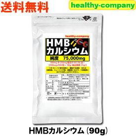 HMB サプリ 75000mg配合 hmbca サプリメント 300mg×300粒 純度83.3% 国内製造 メール便 送料無料 注目商品