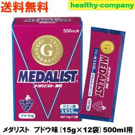 メダリストブドウ味 500mL用 クエン酸サプリメントの定番 メダリストシリーズ新作 15g×12袋入り 送料無料