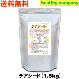 チアシード1.5kg 送料無料「アフラトキシン検査 残留農薬検査 異物選別 殺菌工程すべて日本国内にて実施」オメガ3含有スーパーフード チアシード