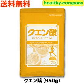 クエン酸(無水)950g(食品添加物)「メール便 送料無料 1kgから変更」パッケージ変更