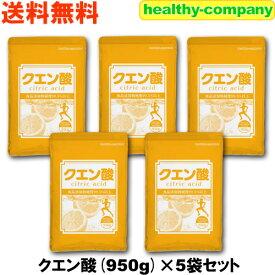 クエン酸(無水)950g×5pc食用 食品添加物 送料無料 クエン酸 パッケージ変更