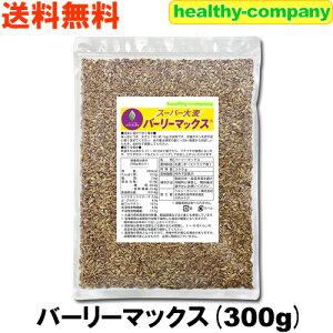 スーパー大麦 バーリーマックス300g 送料無料