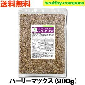 スーパー大麦 バーリーマックス 900g 送料無料
