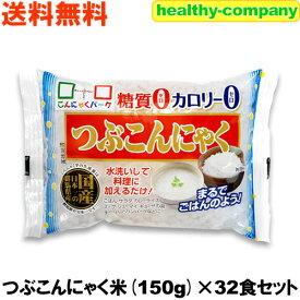ダイエット食品 こんにゃく米 こんにゃくごはん (商品名 つぶこんにゃく)150g×32食セット 送料無料