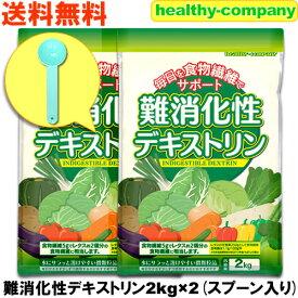 難消化性デキストリン (水溶性食物繊維)2kg×2(微顆粒品 15cc計量スプーン入り) 送料無料 注目商品