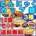 ダイエット食品の定番こんにゃく麺【即席タイプ・送料無料】カップこんにゃくラーメン・3種類12食セット こんにゃく麺 こんにゃくラーメン