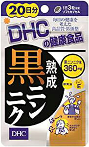 DHC【ディーエイチシー】 熟成黒ニンニク 20日分