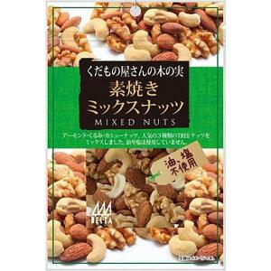 くだもの屋さんの木の実 素焼きミックスナッツ 86gx10個セット