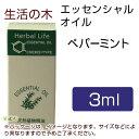 生活の木 ペパーミント 3ml - 生活の木 [エッセンシャルオイル][アロマオイル]