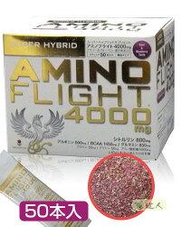 アミノフライト4000mg(AMINOFLIGHT)5g×50本入【ZEROBASE】