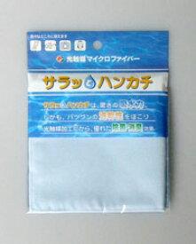 サラッとドライ ハンカチ 23cm×23cm ブルー - アスカ ※メール便対応商品