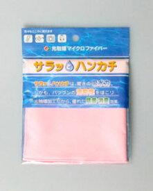 サラッとドライ ハンカチ 23cm×23cm ピンク - アスカ ※メール便対応商品