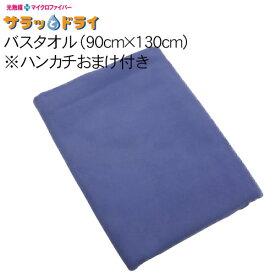サラッとドライ バスタオル 90cm×130cm イタリアンブルー (ハンカチ付)  - アスカ ※ネコポス対応商品
