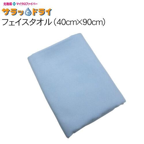 サラッとドライ フェイスタオル 40cm×90cm ブルー - アスカ
