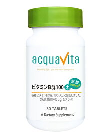 アクアヴィータ ビタミンB群100+葉酸(400μg) 30粒 - ACQUA