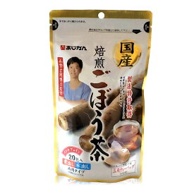 国産焙煎ごぼう茶 20包 - あじかん ※ネコポス対応商品