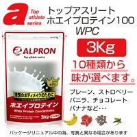 [数量限定在庫一掃セール]アルプロンホエイプロテイン100WPCプレーン3kg【アルプロン製薬】