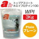 アルプロン ホエイプロテイン100 WPI プレーン 3kg - アルプロン製薬 [トップアスリートシリーズ]