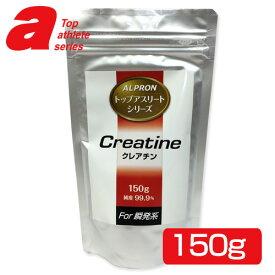 アルプロン クレアチン 150g - アルプロン ※ネコポス対応商品  [トップアスリートシリーズ]