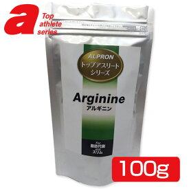 アルプロン アルギニン 100g - アルプロン ※ネコポス対応商品  [トップアスリートシリーズ]