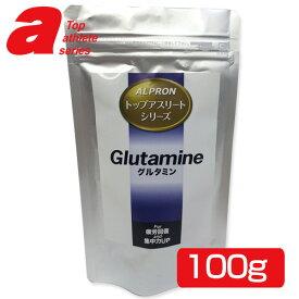 アルプロン グルタミン 100g - アルプロン ※ネコポス対応商品  [トップアスリートシリーズ]