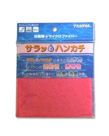 サラッとドライ ハンカチ 23cm×23cm ローズ - アスカ ※メール便対応商品