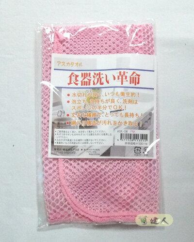 食器洗いタオル ピンク - アスカ