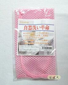 食器洗いタオル ピンク - アスカ ※メール便対応商品