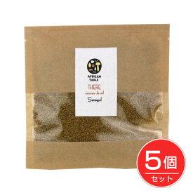 AFRICAN TABLE アフリカの雑穀 チェレTHIERE 使い切りパック 80g×5個セット - アフリカンスクエアー