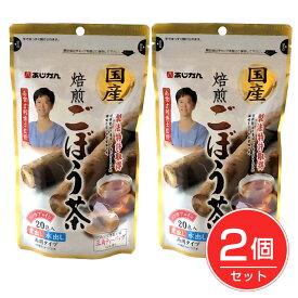 国産焙煎ごぼう茶 20包×2個セット - あじかん ※ネコポス対応商品