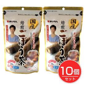 国産焙煎ごぼう茶 20包×10個セット - あじかん