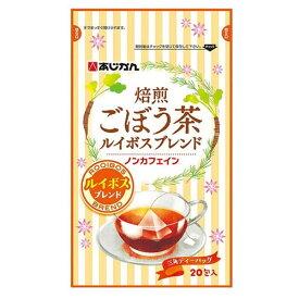 焙煎ごぼう茶ルイボスブレンド 20包 - あじかん ※ネコポス対応商品