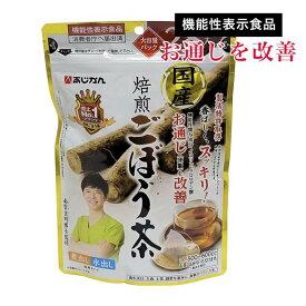 あじかん 国産焙煎ごぼう茶 [機能性表示食品] 1.0g×28包 - あじかん ※ネコポス対応商品