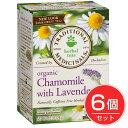 カモミール&ラベンダー ティーバッグ 16袋 (Chamomile & Lavender tea ) ×6個セット - アリサン