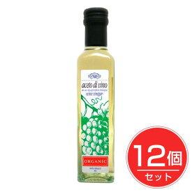 白ワインビネガー 250ml (White Wine Vinegar) ×12個セット - アリサン