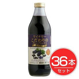 アルプス ワイナリー こだわりのグレープジュース 黒の果実 1000ml×36本セット