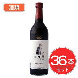 アルプス necoワイン 赤 720ml×36本セット 酒類